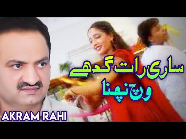 Saari Raat Gidhey Vich Nachna - Akram Rahi