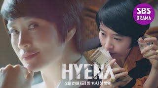 [캐릭터 티저] '하이에나' 김혜수, 절대 먹잇감을 놓…