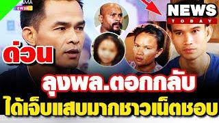 ข่าวน้องชมพู่ล่าสุด!! ลุงพล! ตอบกลับ! #แฟนคลับลุงพล #ข่าวอมรินทร์ #ข่าวลุงพล #โหนกระแส #ข่าวสด