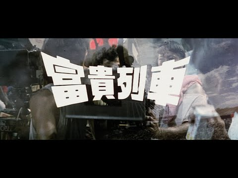 [Trailer] 富貴列車 (The Millionaires' Express)