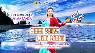 ASIMA PANDA NEW KUDMALI JHUMAR SONG || SAKHI SANGE GELE RAHAN || ASIMA PANDA || JHUMAR SONGS