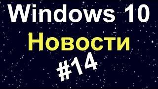 Windows News 10 Сейчас   лезет всякая хрень с интернета