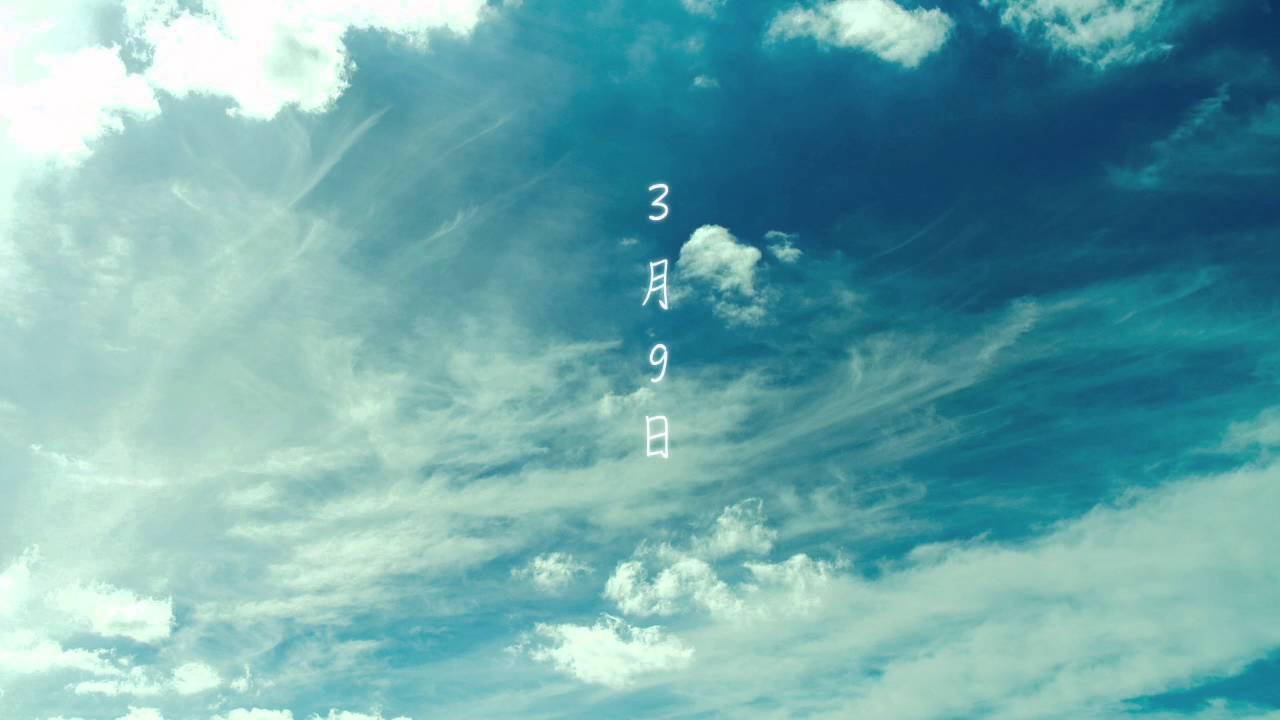 レミオロメン - 3月9日 - Cover ...