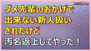 【スカッとする話】【武勇伝】ダメ先輩のおかげで出来ない新人扱いされてたけど汚名返上してやった!!
