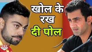 Gautam Gambhir ने खोल दी Virat Kohli की पोल, बताया क्यों देते हैं इतनी गालियां