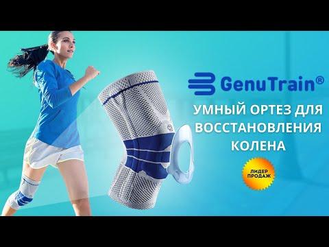 Лучший ортез для колена BAUERFEIND GenuTrain купить, цена, отзывы. Банадаж на колено GenuTrain обзор