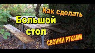 Как сделать большой стационарный стол своими руками / Самодельная садовая мебель / Sekretmastera