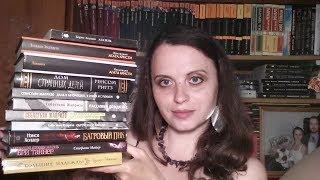 Прочитанные книги в Июле 1 часть)))