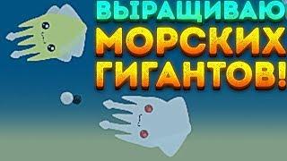 ВЫРАЩИВАЮ МОРСКИХ ГИГАНТОВ! - Squid Inc