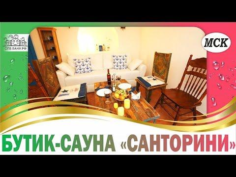 Бутик-сауна «Санторини»   Сауны Москвы