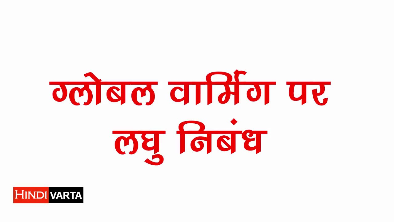 Global Warming Essay In Hindi    Global Warming Essay In Hindi