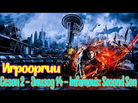 NightWayfarer(Игрооргии)СМОТРИТ:Сезон 2 - Эпизод 14 - Infamous: Second Son School 13 D3 Media