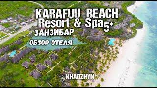 KARAFUU Beach Resort Spa 5 Полный обзор отеля на Занзибаре