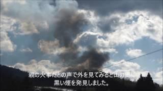保原町 赤坂の里森林公園管理棟火事の様子