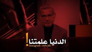 هؤلا الناس لاتتئسف عليهم _ مصطفى الاغا حكمة اليوم