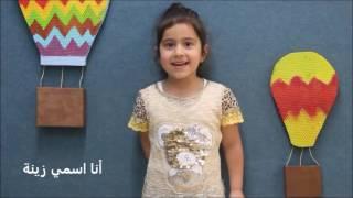 أحلامي - فيديو لطلاب روضة الورود العلاجية \ القدس