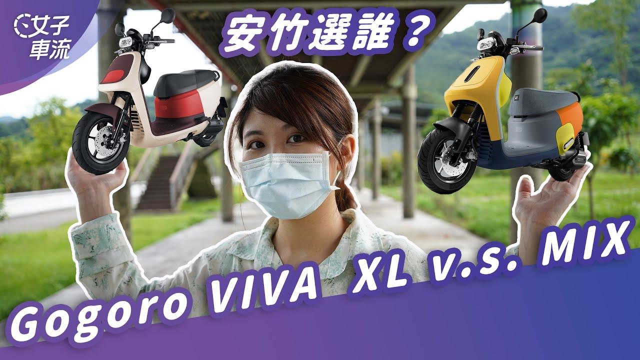 Gogoro VIVA XL、Gogoro VIVA MIX 兄弟鬩牆!差在哪? 電動汽機車