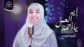 Esma3na - Amira Kowaise - Oh Ahmed What To Do | اسمعنا - أميرة كويس - ايه العمل يا احمد