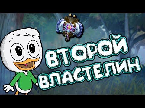 DOTA 2 - ВТОРОЙ ВЛАСТЕЛИН!