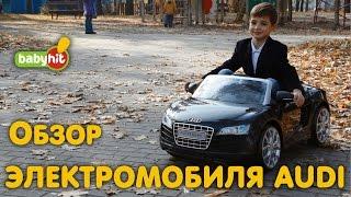 Детский электромобиль Geoby Audi с пультом. Видео-обзор.(Детский электромобиль Geoby Audi купить тут: http://babyhit.ua/catalog/elektromobili_detskie/detskiy_elektromobil_geoby_audy_w458qg_a04/ ..., 2016-02-29T15:01:37.000Z)