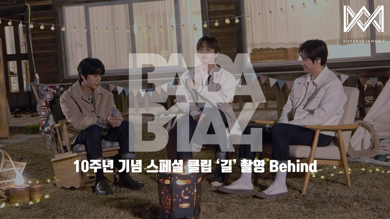 [BABA B1A4 4] EP.44 10주년 기념 스페셜 클립 '길' 촬영 Behind