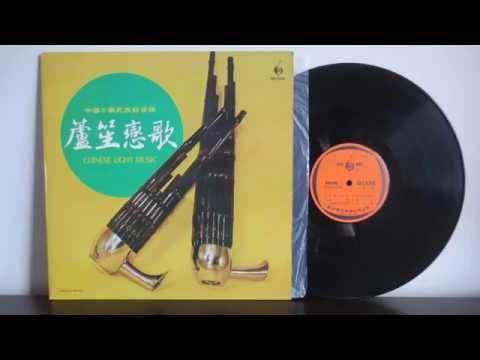 中國輕音樂 蘆笙戀歌  Loving Song - Chinese Light Music  'SHENG' - NEW WAVE RECORD CO NWLP 2034