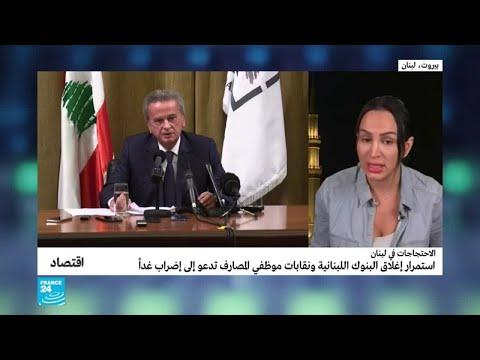 اقتصاد: ما مدى توفر السيولة النقدية في لبنان؟  - 12:00-2019 / 11 / 13