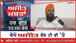Ajit News @ 10 pm, 23 June 2018 Ajit Web Tv.