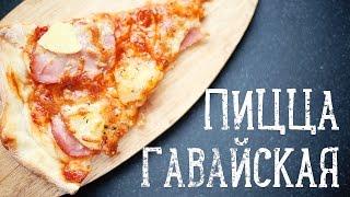 видео Гавайская пицца на тонком тесте