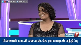 Special interview with Singer N S K Ramya 1/2 | Super Housefull | News7 Tamil
