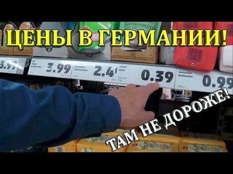 """Цены на продукты в Германии 2019. ПОЛНЫЙ ОБЗОР! Магазин """"PENNY"""""""