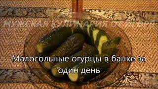 Рецепт самых вкусных малосольных огурчиков в банке