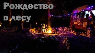 Ночевка с семьей в зимнем лесу. Рождество в Мещере