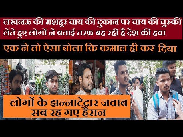 Lucknow की Famous Sharma Ji Chai पर Public ने बताया किस तरफ जाएगी India की Politics