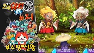 요괴워치2 원조 실황 공략 #21 VS 금파, 은파 [부스팅TV] (요괴워치 2 원조 본가 3DS / Yo-kai Watch 2)