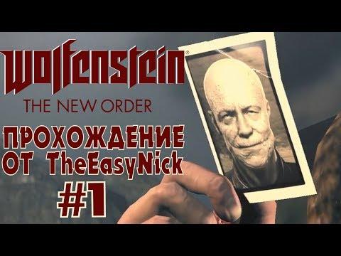 Wolfenstein: The New Order. Прохождение. #1. Он должен умереть.