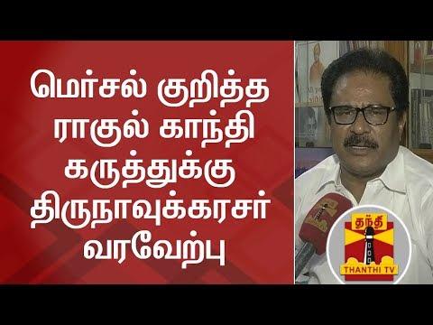 Thirunavukkarasar welcomes Rahul Gandhi's opinion about Mersal Issue | Thanthi TV