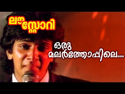 Oru Malarthoppile... | Malayalam Superhit Movie | Love Story | Video Song