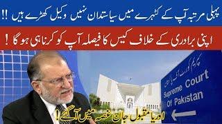 Orya Maqbool Jan Analysis On Supreme Court Stance On Current Situation  14 December 2019  92newshd