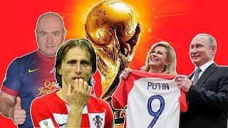 Большая победа Путина и России на ЧМ-2018!