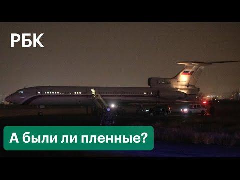Пустой самолет или провокация. Армения, Азербайджан и Россия о несостоявшемся обмене пленными