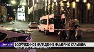 Вооруженное нападение на мэрию Харькова / Новости