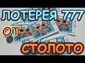 Лотерея 777 Столото.  Джекпот 200 000 рублей!