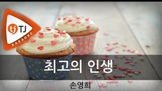 [TJ노래방] 최고의인생 - 손영희 / TJ Karaoke
