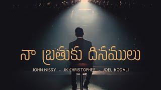 NAA BRATHUKU DHINAMULU | JOHN NISSY | JK CHRISTOPHER | JOEL KODALI