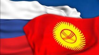 Кыргызстан - Россия: Одно прошлое - одно будущее
