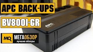 APC Back-UPS BV800I-GR обзор ИБП