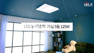 비츠온 LED 뉴 채송화 거실5등 125W
