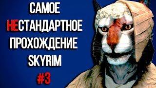 Skyrim - Самое нестандартное прохождение Скайрима! #3 Дракон