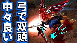【MHF-Z】新双頭双獅覚醒編に弓で行ってみました thumbnail
